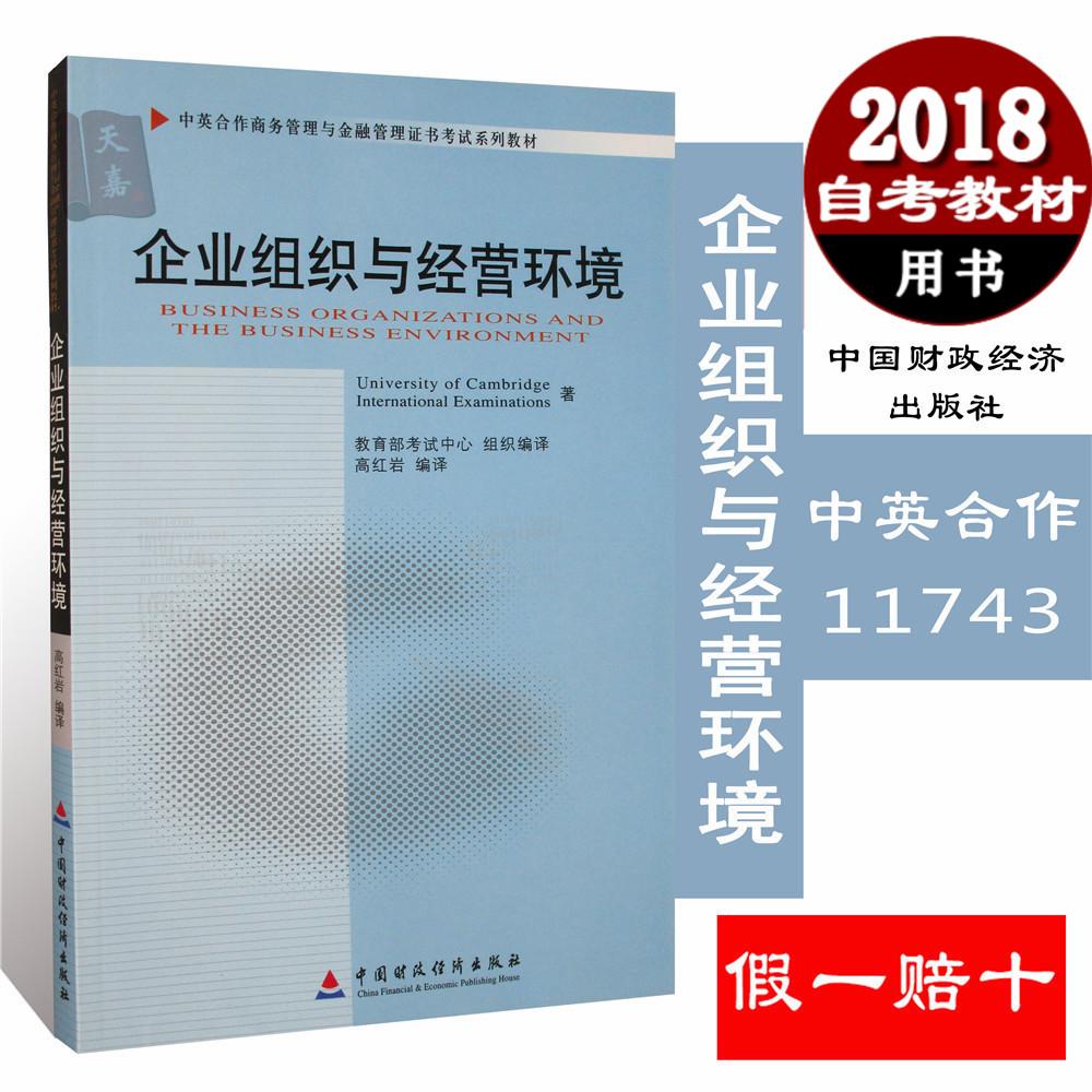 自考教材 11743 企业组织与经营环境 高红岩 中国财政经济出版社 中英合作专业 正版