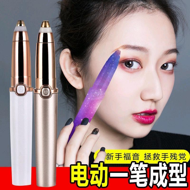 电动修眉器女士修眉刀自动修眉神器剃毛仪刮眉美容修剪器网红同款