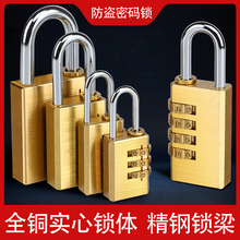 密码锁宿舍小柜子行李箱旅行箱健身房大号小挂锁迷你锁行李小锁头