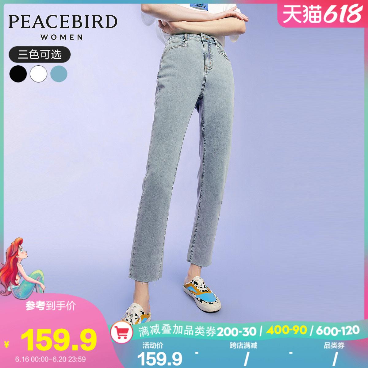 太平鸟高腰牛仔裤女修身2021年夏季新款弹力显瘦九分白色烟管裤女