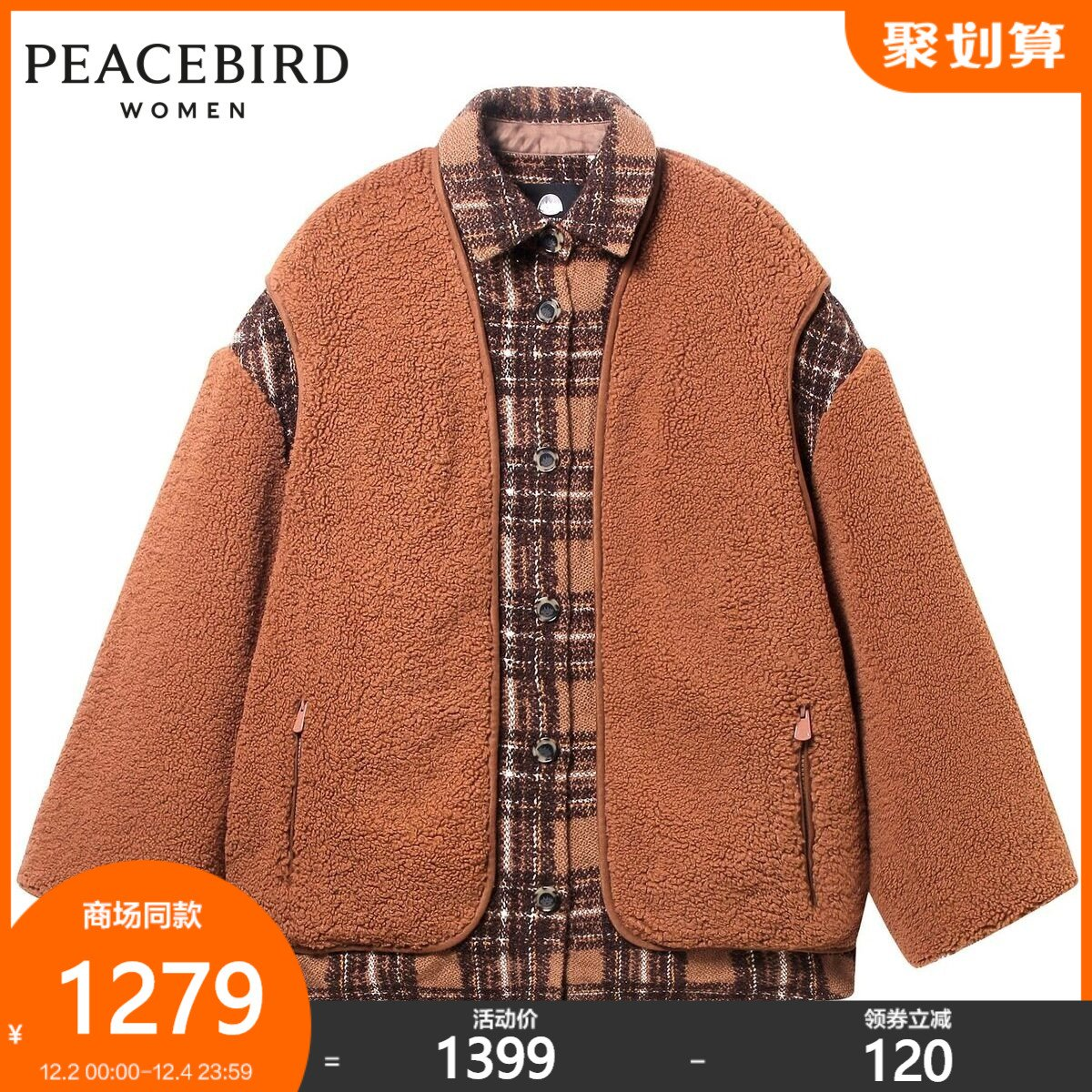 The same model of Peacebird 2020 autumn and winter new cherry small balls faux fur jacket A6BBA4320
