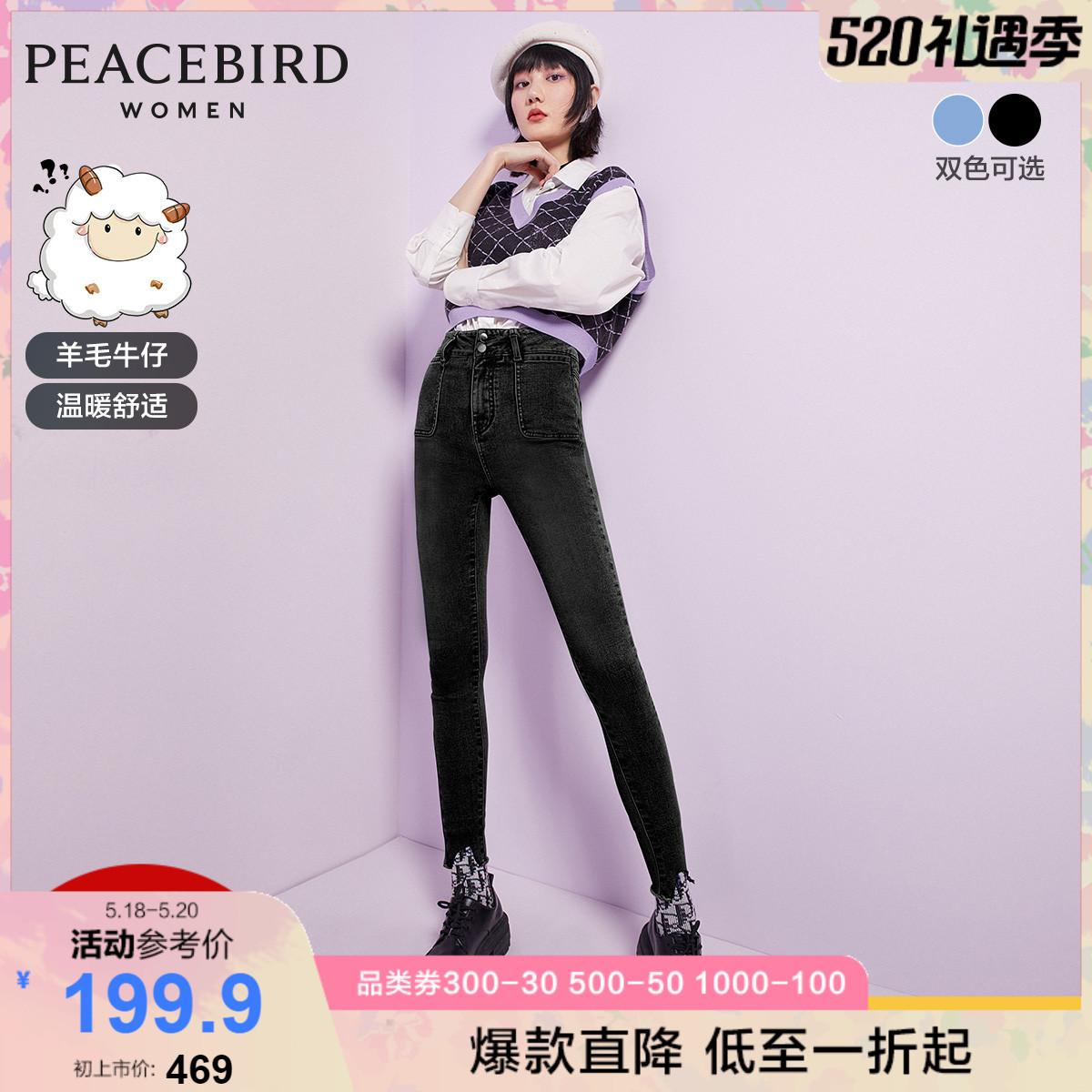 太平鸟羊毛混纺高腰2021春夏牛仔裤