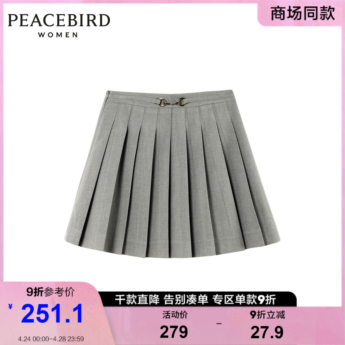 Shopping malls with the same paragraph Peacebird 2020 autumn and winter new women's fashion Sven skirt skirt A1GEA4817