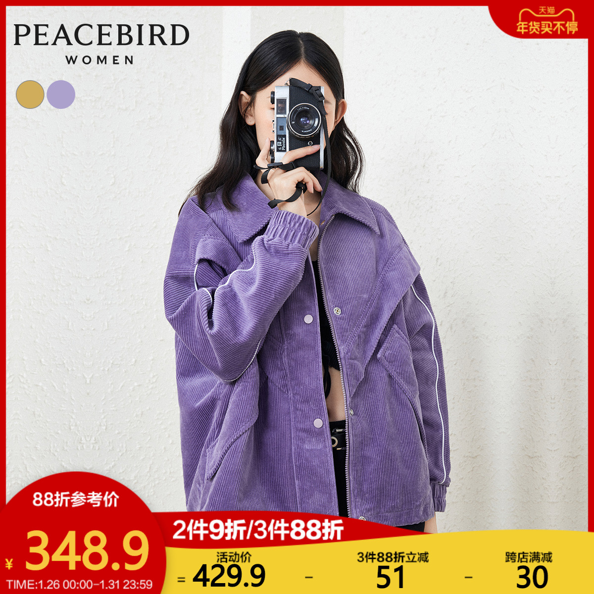 Peacebird purple corduroy jacket women 2020 autumn new style Korean loose casual retro jacket fashion trend