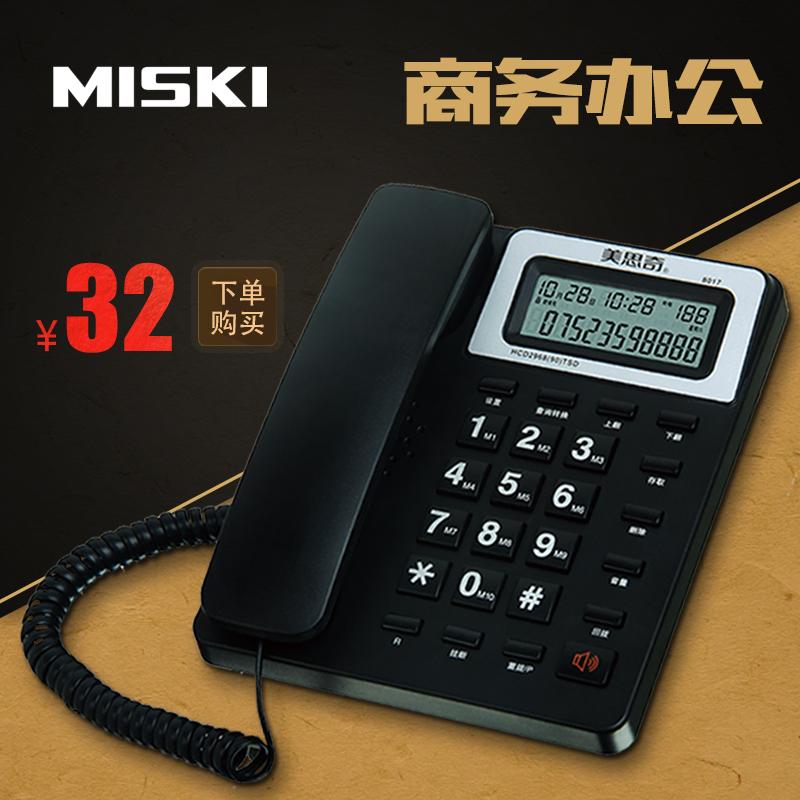 美思奇8017来电显示电话机 办公酒店固话座机 双键拔号免电池防雷