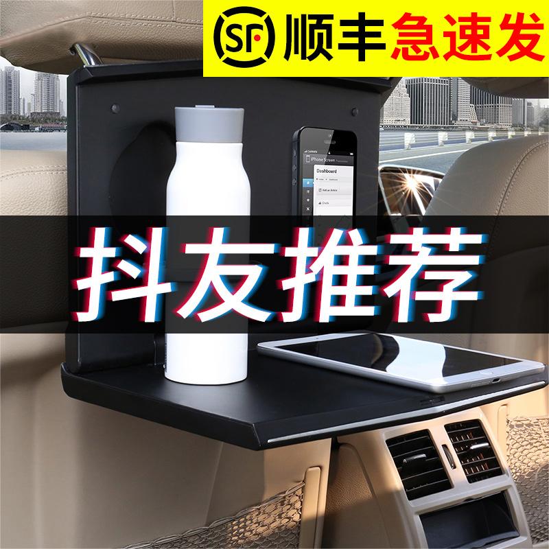 车载小桌板折叠桌平板支架后排汽车用后座电脑写字桌子小餐桌饭桌