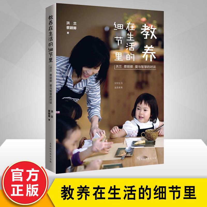 教养在生活的细节里 蔡颖卿 洪兰 家庭教育书籍好妈妈胜过好老师 亲子育儿早教家教怎样如何教育孩子的书籍 如何说孩子才会听正版