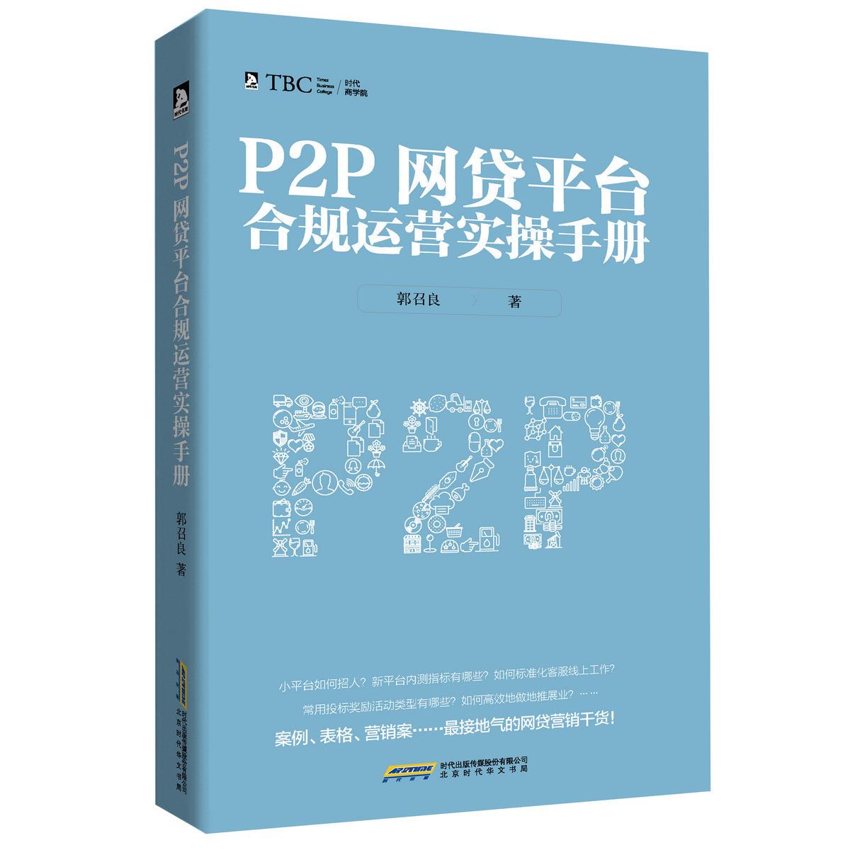 正版现货 P2P网贷平台合规运营实操手册 互联网营销 金融理财书籍 中国式P2P网贷 网络营销 互联网金融P2P书籍畅销经济管理书籍