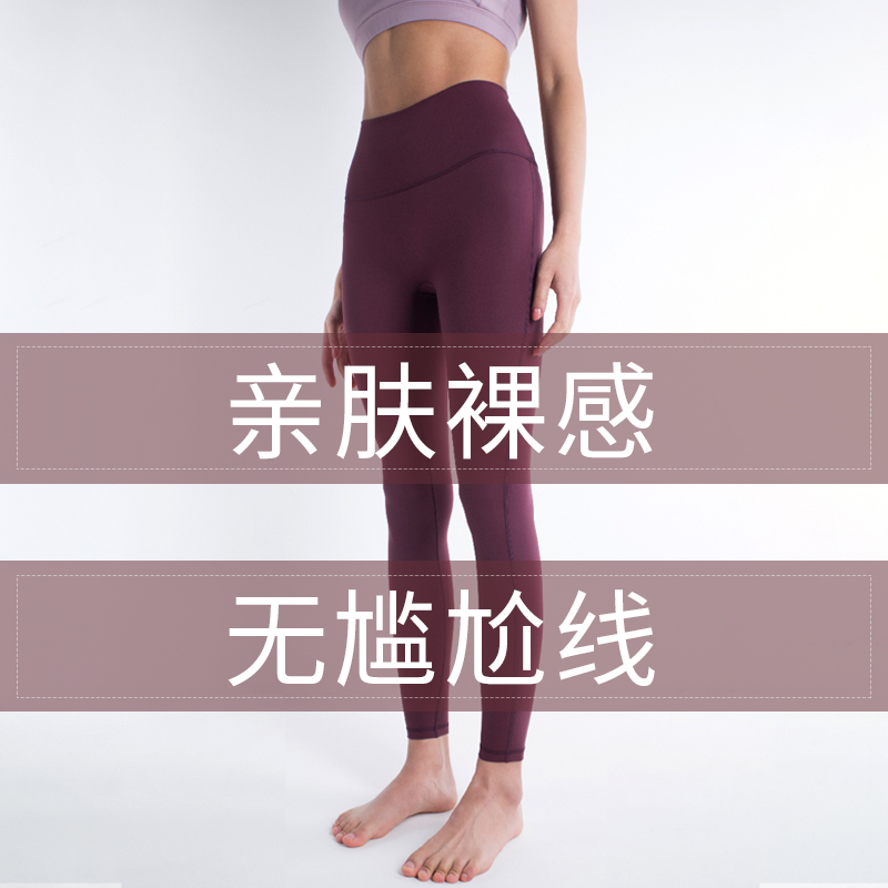 Net red skin touching nude yoga Capris womens seamless high waist hip lifting quick drying exercise fitness pants