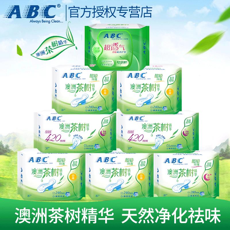 ABC卫生巾澳洲茶树精华纤薄棉柔姨妈巾日用夜用超长组合套装8包
