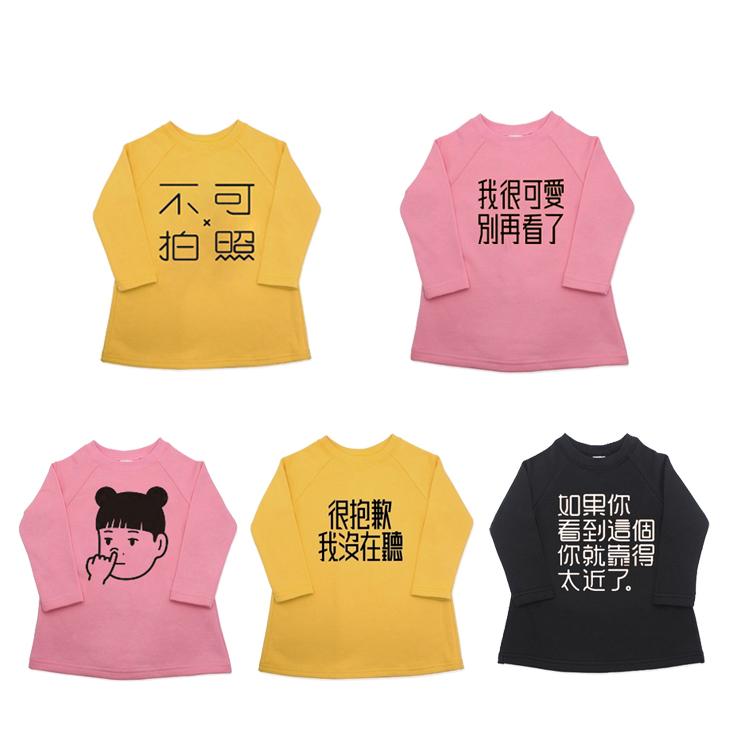 萝拉宝贝现货 台湾plenty 女童创意文字图案薄款毛圈布卫衣连衣裙