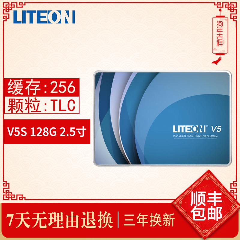 建兴LITEON 睿速 V5S 128G SSD 笔记本台式机 固态硬盘2.5 非120G