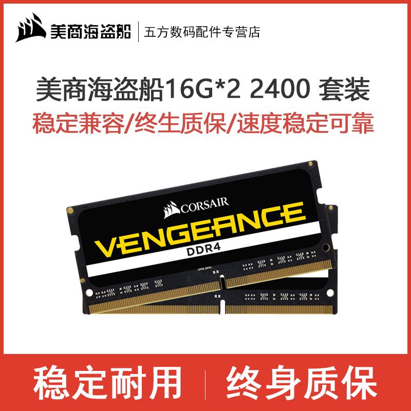 美商海盗船 16G*2 DDR4 2400 32G套装 双通道笔记本电脑内存条