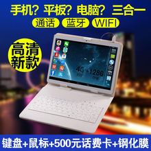 Подлинный тонкий 12 - дюймовый плоский компьютер 10 дюймовый android восемь атомных wifi11 дюймовый три чистый hd 4г вызов мобильный телефон