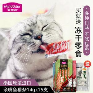 麦富迪猫零食条15支妙鲜湿粮包罐头