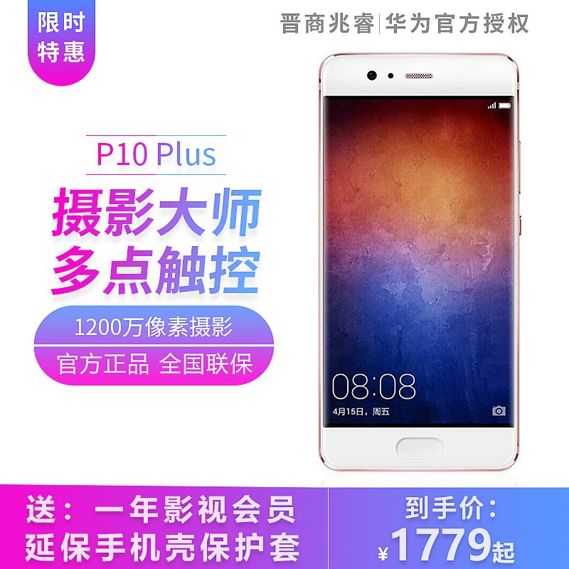 顺丰速发 分期0首付  Huawei/华为 P10 Plus 全网通4G双卡双待手机 NFC闪付华为P10PLUS P10全网通