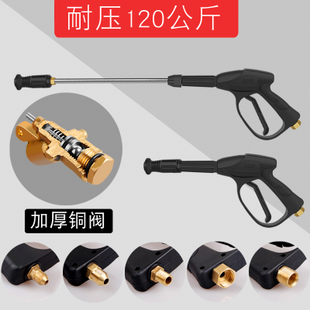 适用黑猫5558280380型家用洗车机水抢配件扇形高压洗车水枪喷头图片