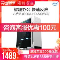 组装整机全套DIY四核八代台式家用办公电脑主机8100升7100i3攀升