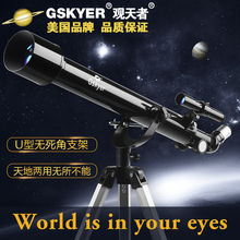 American Astronomical Telescope professional high-definition high-power 100000 student space star seeking world for children
