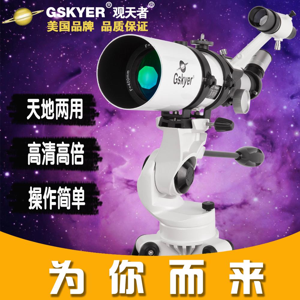 美国Gskyer天文望远镜高倍高清入门夜视1000专业深空观星80400