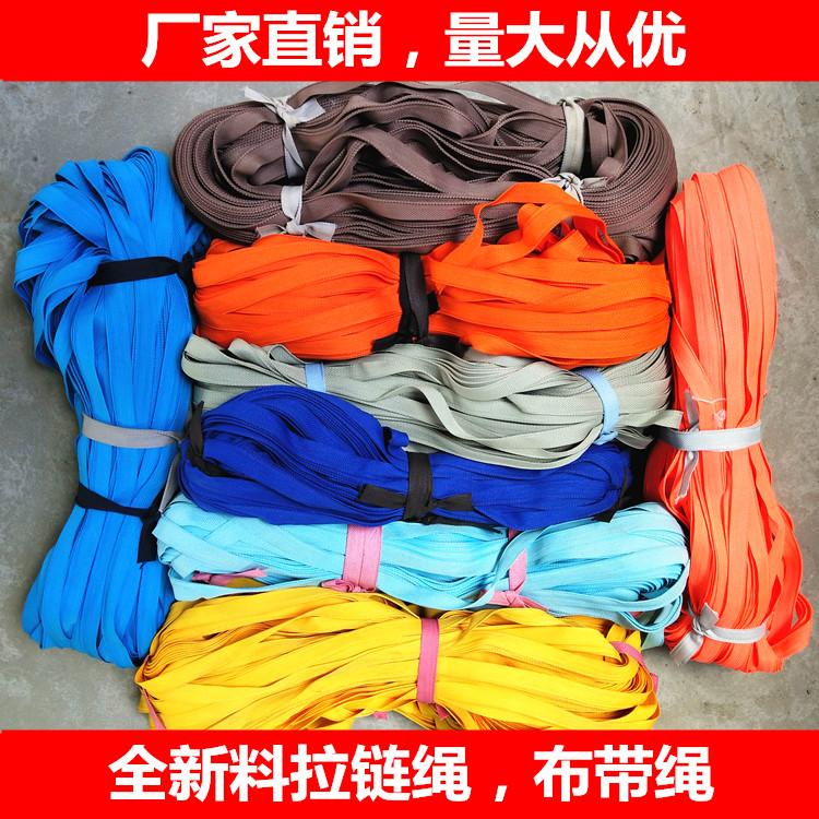 Rope binding rope flat belt cloth belt zipper rope color rope nylon woven rope packing rope packing rope wear resistance
