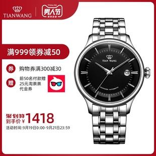 新品天王表男士钢带自动机械手表昆仑系列品牌正品男表201951134