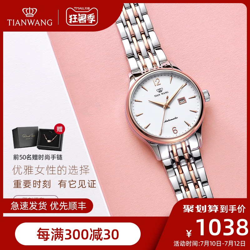 Tianwang Watch Fashion Leisure Watch Waterproof Automatic Mechanical Watch Steel Belt Lady Watch Birthday Gift 5845