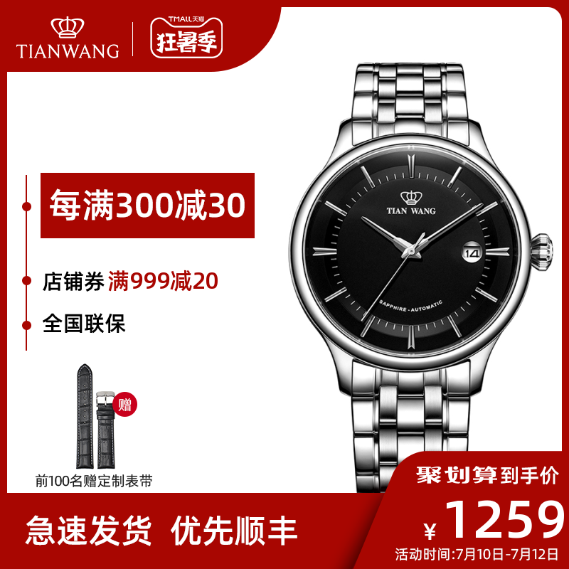 Tianwang watch official authentic waterproof steel band automatic mechanical watch new large dial leisure men's watch 51134