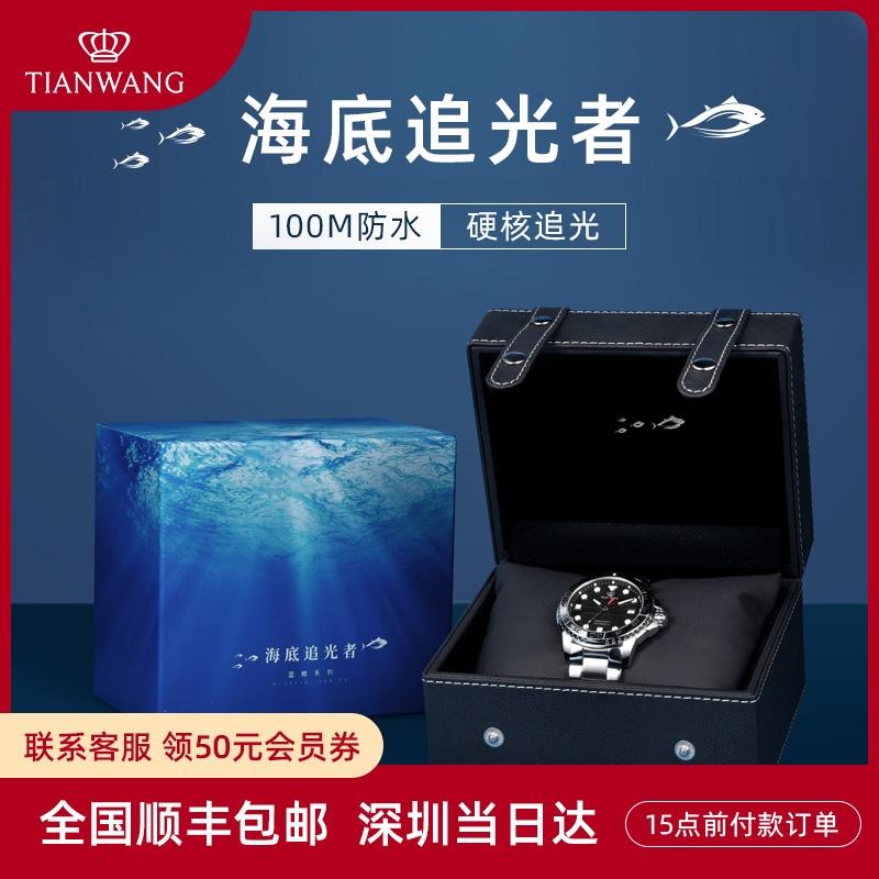 天王表新品蓝鳍系列100米潜水运动男表防水机械表夜光101122