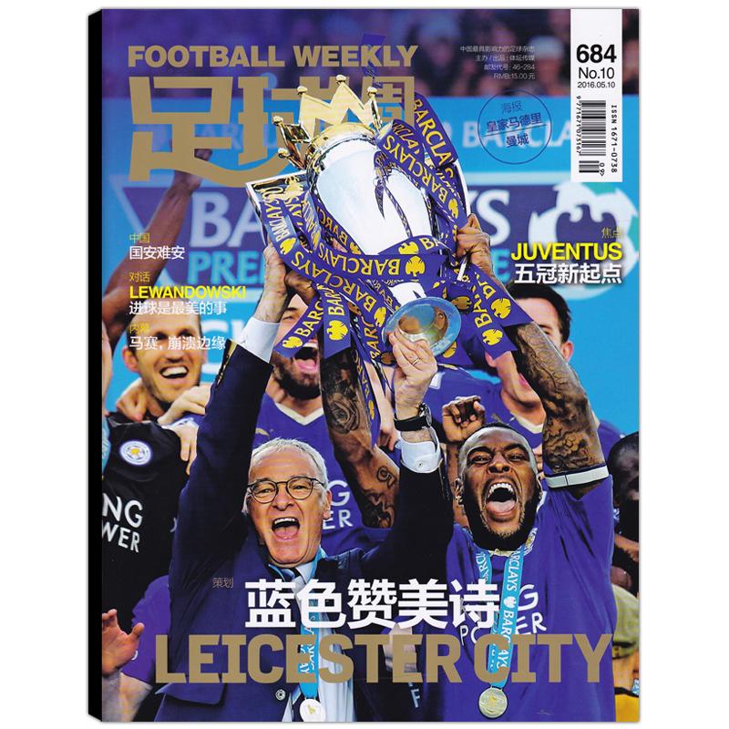 赠皇马+曼城海报 足球周刊杂志 2016年5月10日第10期 总第684期 体坛传媒出品体育运动期刊