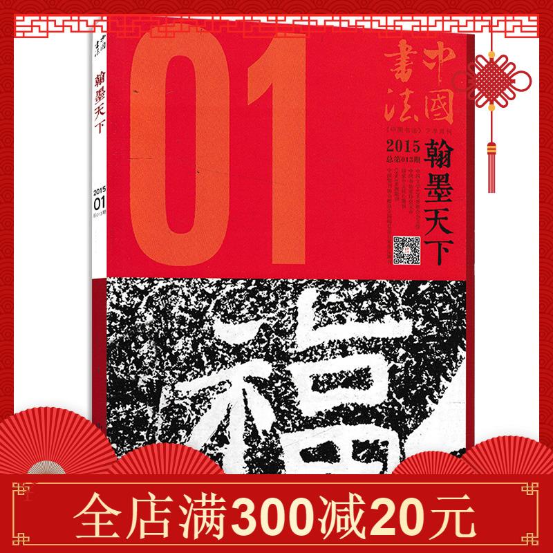 中国书法杂志 翰墨天下 2015年1月号 总第013期 书法艺术绘画类期刊杂志过期刊