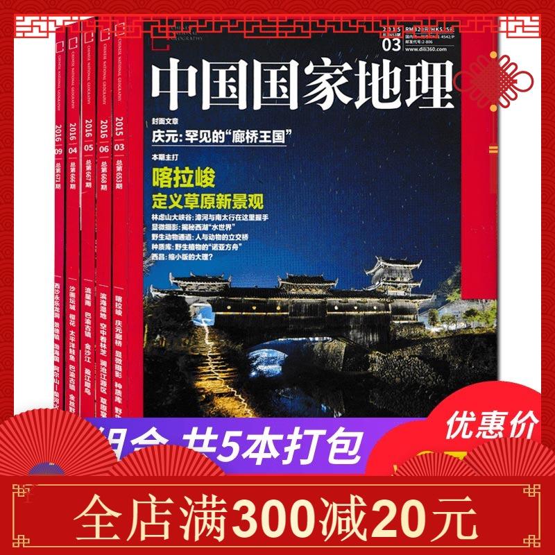 【以标题为准 共5本】中国国家地理杂志 2016+2015+2014年其中随机共5本打包 旅游文化人文地理知识期刊过期刊旅游地理类期刊杂志