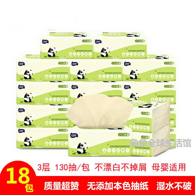钟情原生竹浆本色抽纸母婴适用18包3层竹纤维本色面巾纸特惠包邮