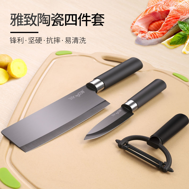 億用陶瓷刀具套裝廚房全套刀具水果刀切片刀家用菜刀4件套裝