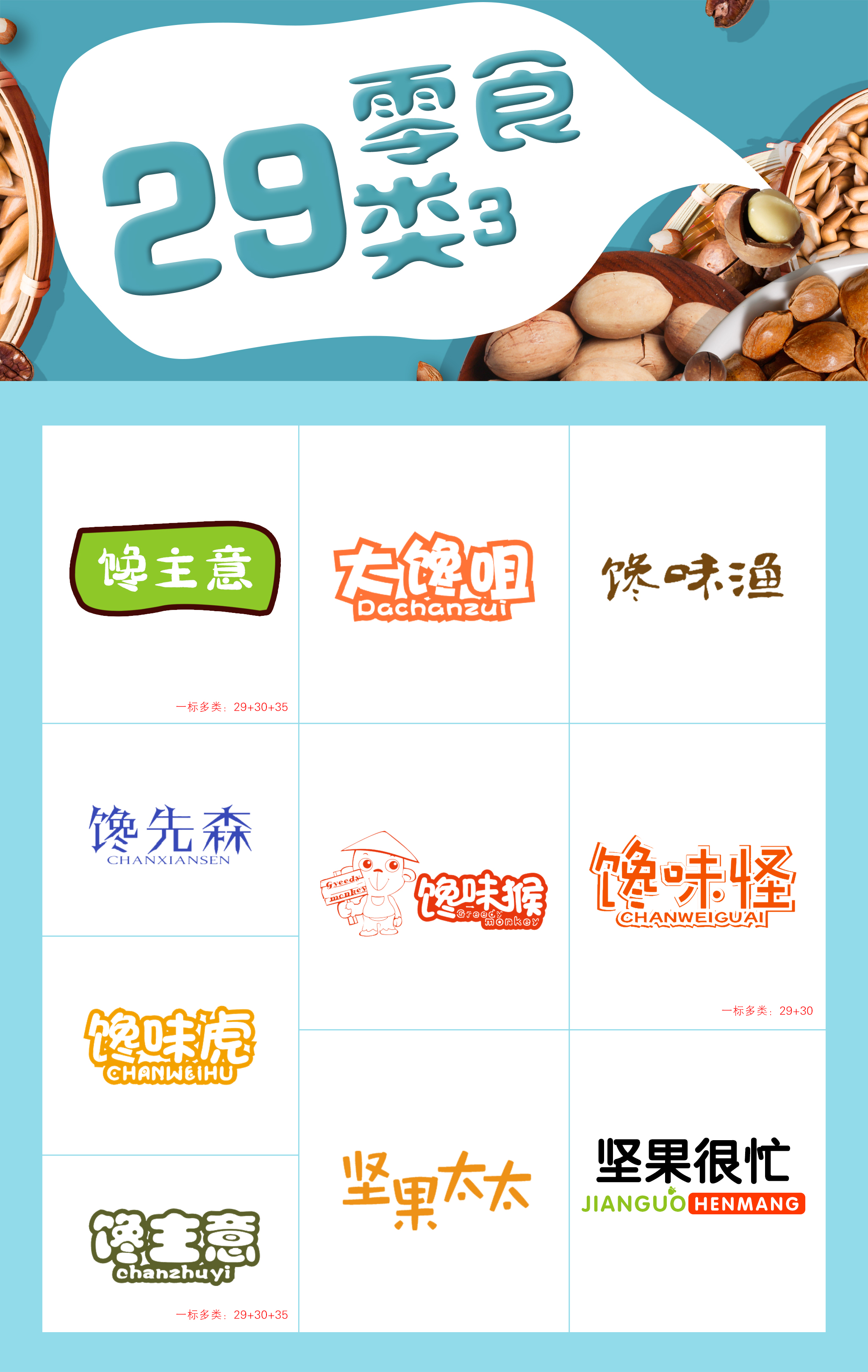 29 kinds of registered trademark transfer R mark sale nuts edible oil milk pickled vegetables meat seafood aquatic products