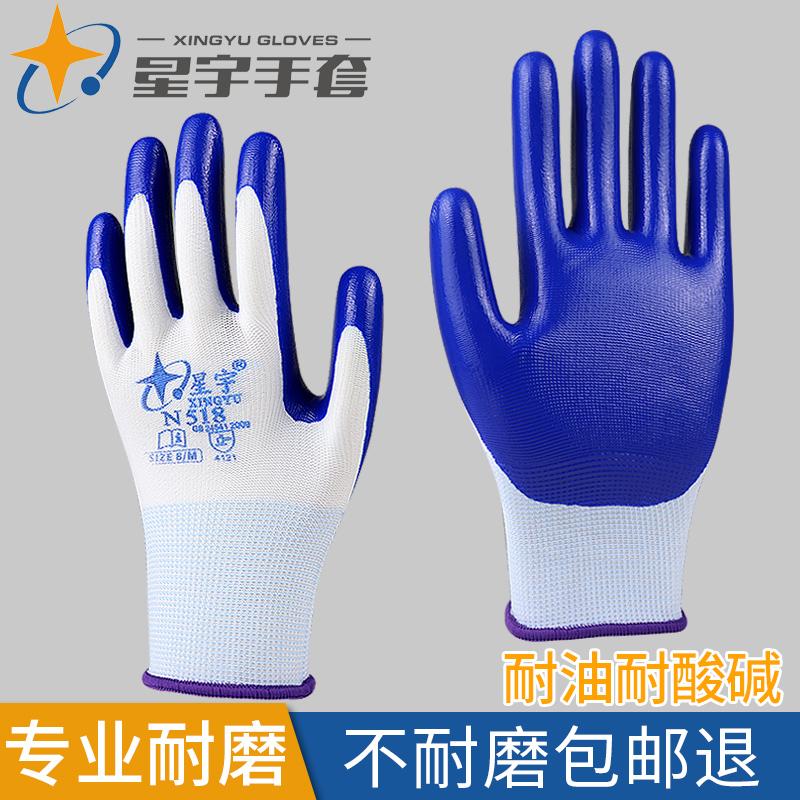 星宇劳保手套N518N528防滑耐磨工作尼龙丁晴橡胶浸胶胶皮薄款正品