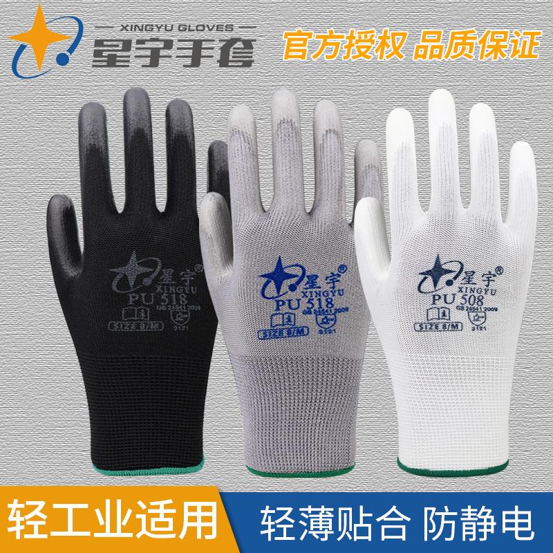 星宇劳保手套518PU508尼龙涂掌涂指防静电舒适透气防滑耐磨工作薄