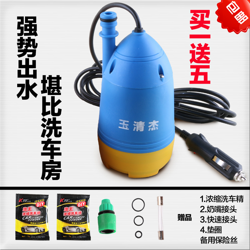12V��d洗��C����水泵便�y汽�洗�器 220V家用刷�泵高�核���