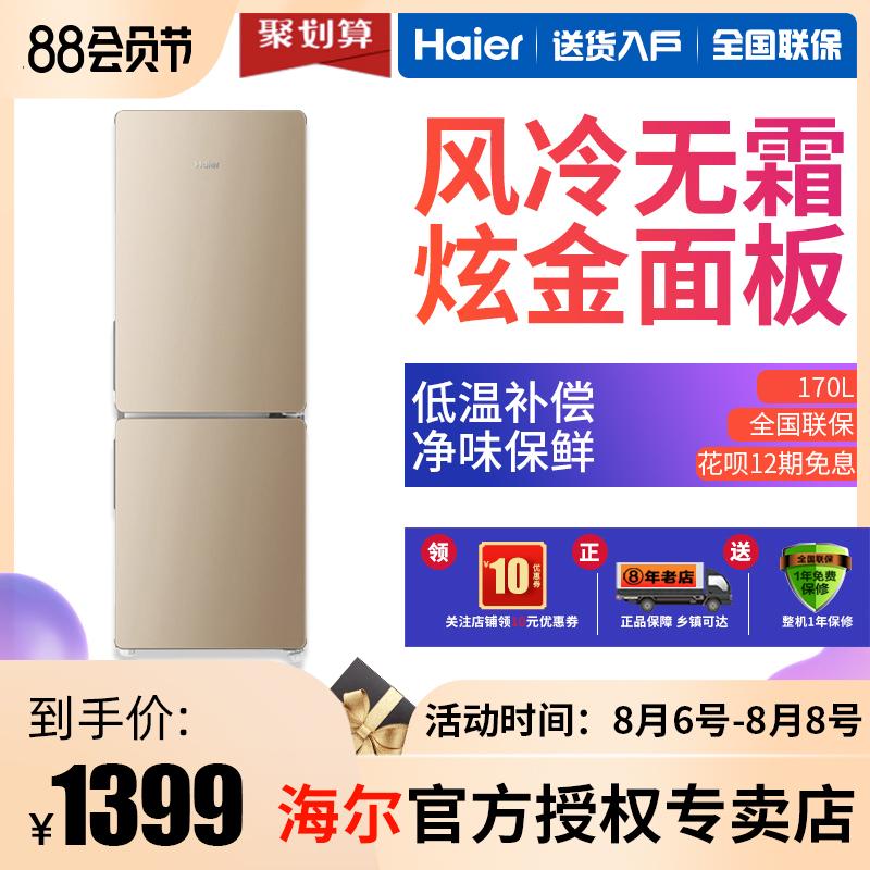 haier /海尔双门家用厨房电冰箱