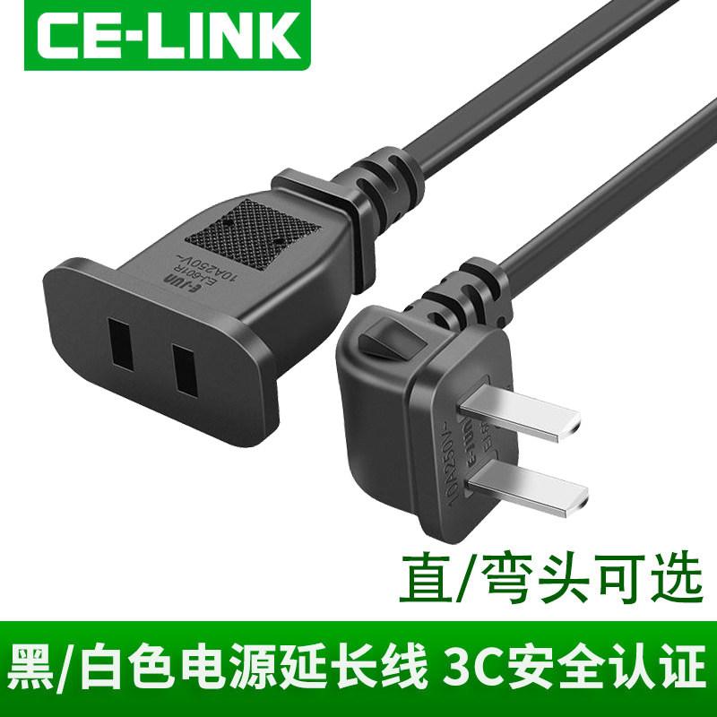 CE-LINK两插电源线延长线弯头二芯电视电源延长插头10A两孔公对母