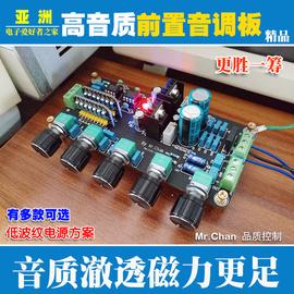 前級音調板 發燒 hifi音響 運放 前置板 功放前級 耳放調音板圖片