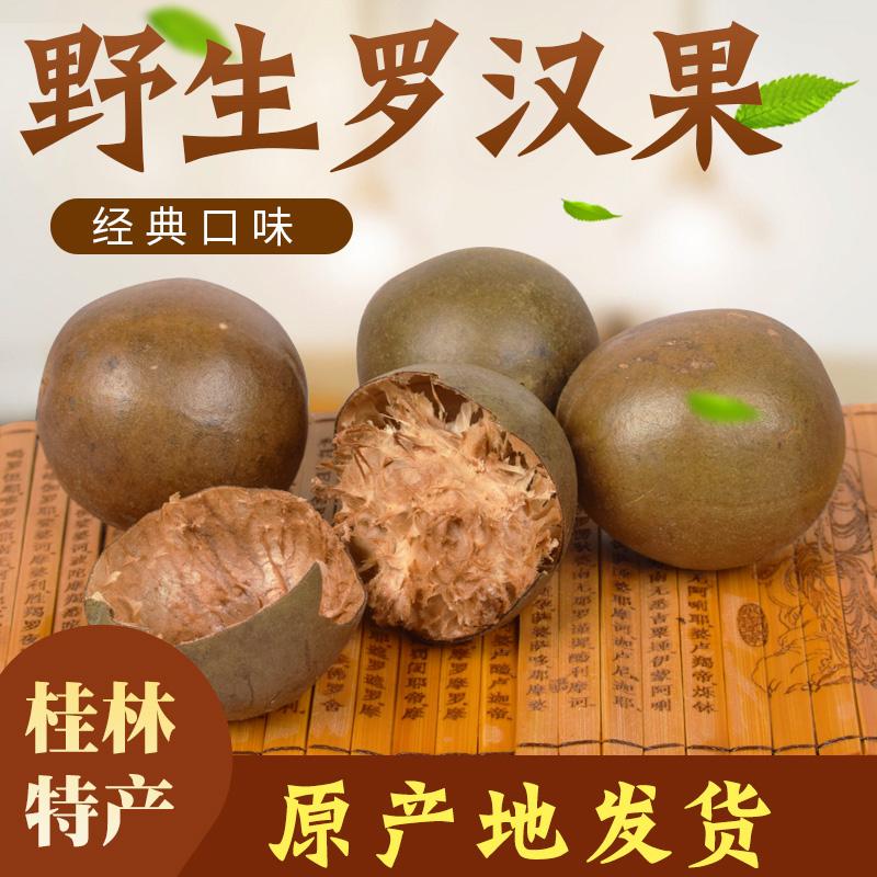 60个野生罗汉果广西桂林永福特产 凉茶散装 罗汉果干新鲜罗汉果茶