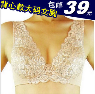 Foreign trade big yards vest full cup lace bra side received anti United States back bra strap wide with milk