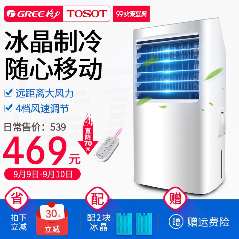 格力KS-10X61D空调扇移动冷风扇单冷遥控家用智能冷风机10升水箱