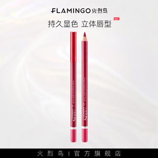 火烈鸟唇线笔持久保湿不易脱色哑光防水口红笔