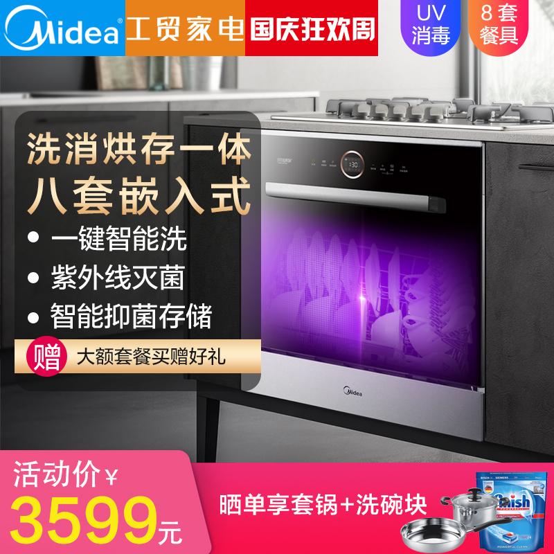12-01新券midea /美的h3-s黑色8套洗碗机