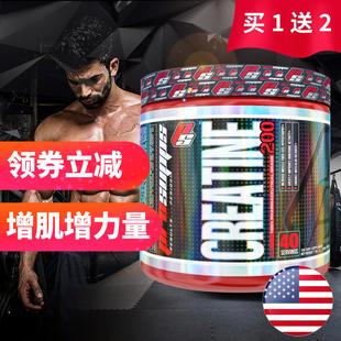 海德力/海德利肌酸粉一水爆发力耐力一水肌酸体育生健身补剂200g