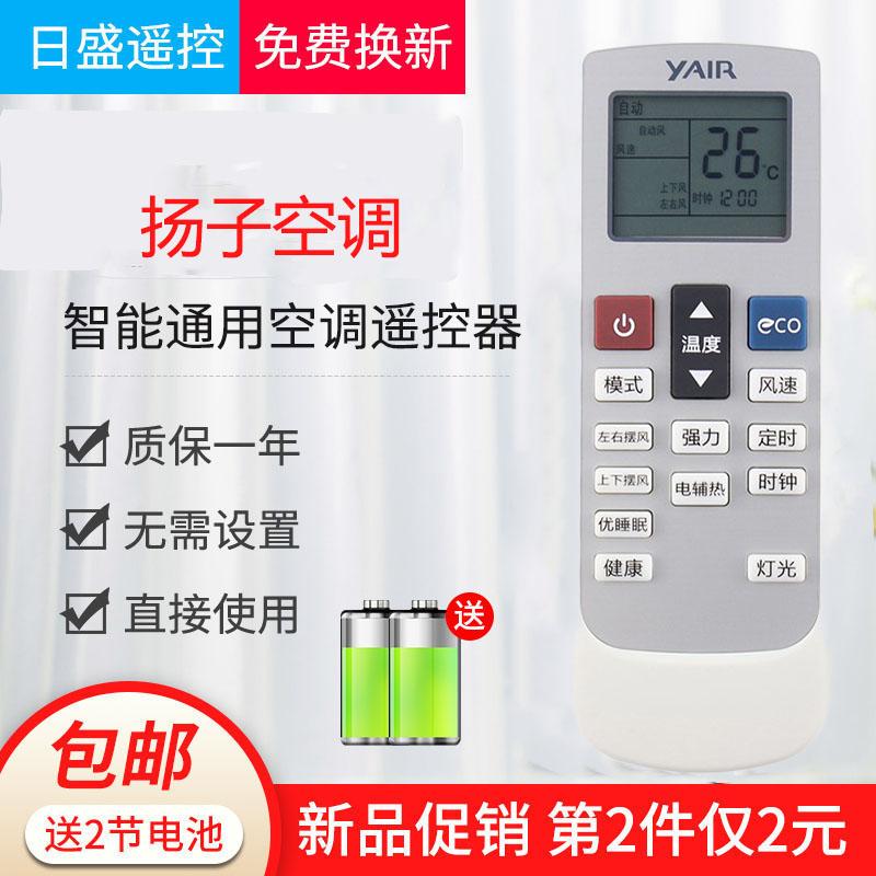 原装款yair扬子空调遥控器eco按键
