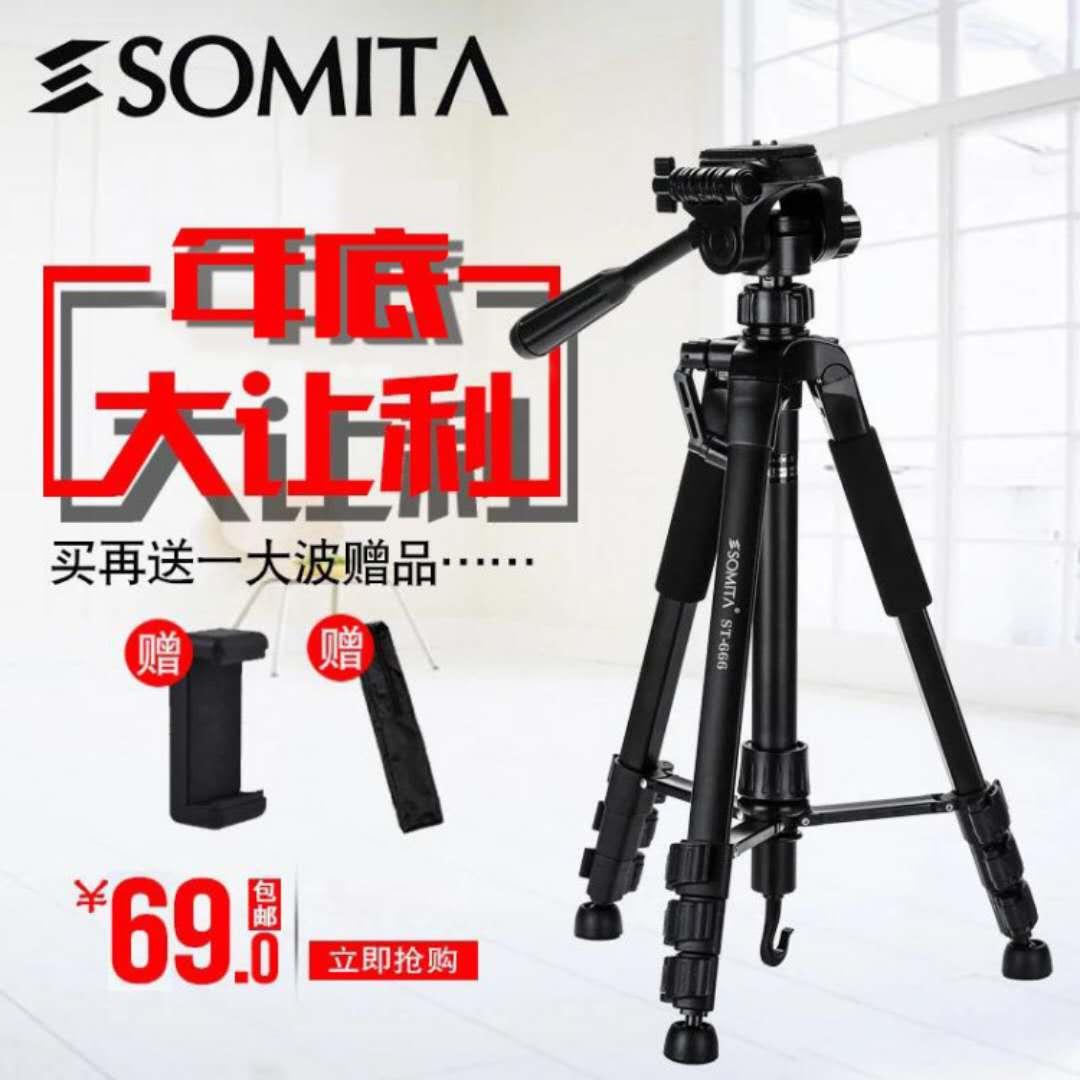 SOMITA旅行三脚架单反微单相机脚架摄影架便携三角架手机直播支架