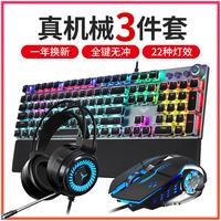 狼蛛F2088机械键盘鼠标套装游戏吃鸡外设电脑键鼠耳机电竞三件套